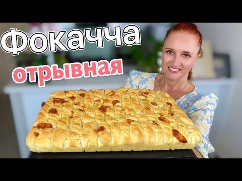 Отрывная ЛЕПЕШКА С СЫРОМ ФОКАЧЧА очень вкусно и просто Люда Изи Кук лепешки хлеб