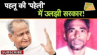 ALWAR PEHLU KHAN CASE:ACTION MODE में ASHOK GEHLOT सरकार ! |CONGRESS GOVERNMENT |