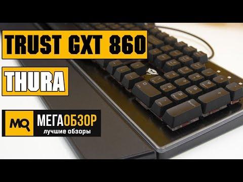 Trust GXT 860 Thura обзор клавиатуры - UCrIAe-6StIHo6bikT0trNQw