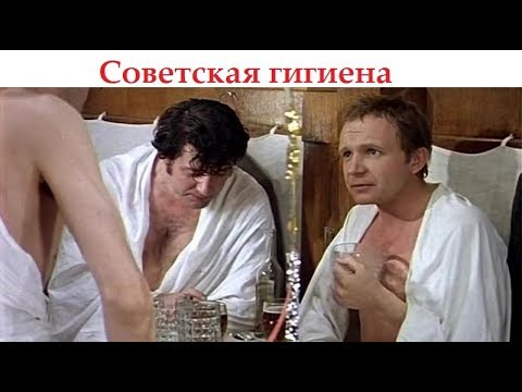 Советская гигиена