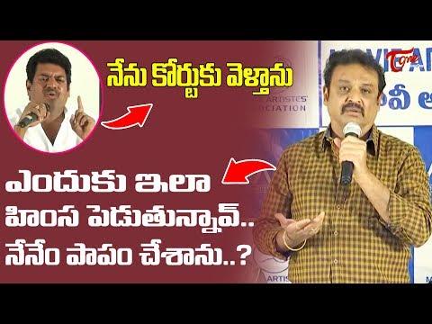 Actor Naresh Emotional Speech At MAA Press Meet | TeluguOne
