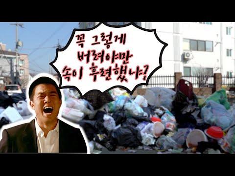 쓰레기 불법투기│클린어벤져스│클린콜│여러분의 동네가 깨끗해집니다. 이미지