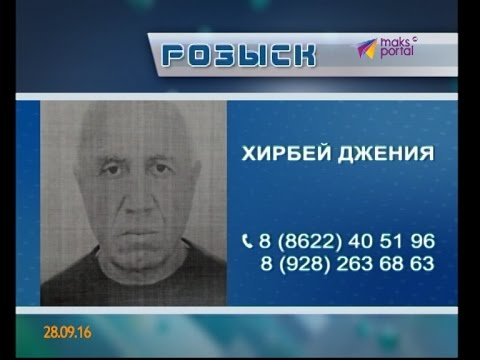 В Сочи разыскивается житель Абхазии
