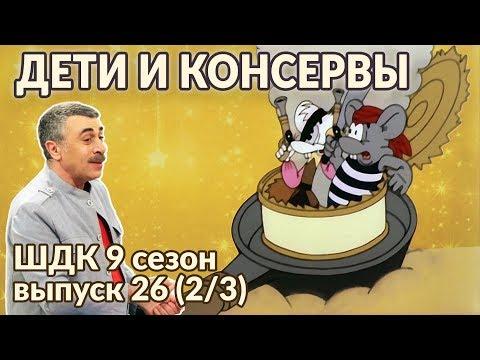 Дети и консервы - Доктор Комаровский
