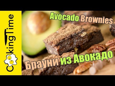 ШОКОЛАДНЫЙ БРАУНИ без масла 🍫 десерт с АВОКАДО 🥑 очень вкусный простой рецепт