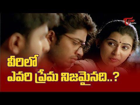 వీరిలో ఎవరి ప్రేమ నిజమైనది? | Ultimate Movie Scenes | TeluguOne