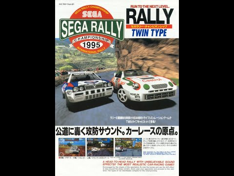 Sega Rally Championship Arcade Sound Track