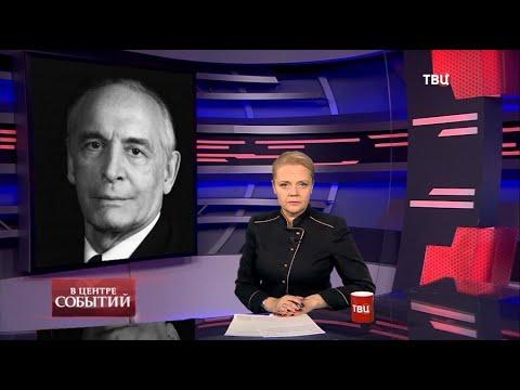 29.01.2021. В центре событий с Анной Прохоровой