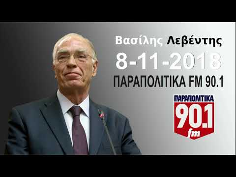 Βασίλης Λεβέντης στο Ράδιο Παραπολιτικά 90.1 FM (8-11-2018)