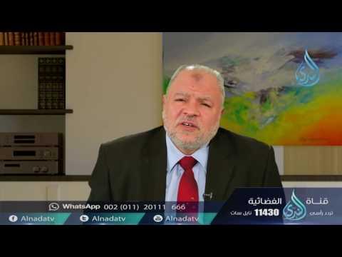 حديث :فيسبق علي الكتاب |ح4| الأربعون النووية | الدكتور عبد الحميد هنداوي