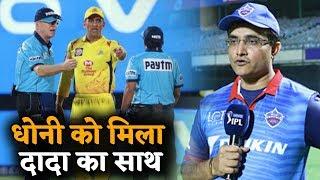IPL 2019 : नो बॉल विवाद पर Dhoni को मिला Ganguly का साथ कही ये बात
