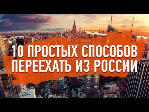 10 ПРОСТЫХ СПОСОБОВ ПЕРЕЕХАТЬ ИЗ РОССИИ