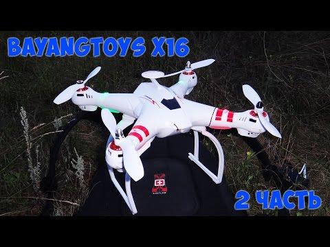 Квадрокоптер Bayangtoys X16 - сплошной краш :)) - UCkNMDHVq-_6aJEh2uRBbRmw