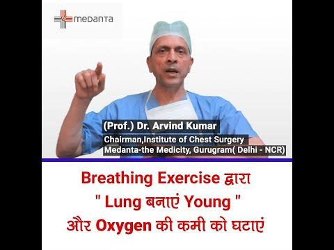 "Breathing Exercise द्वारा "" Lung बनाएं Young "" और Oxygen की कमी को घटाएं"