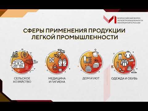 Всероссийский отраслевой форум легпрома организовал Минпромторг