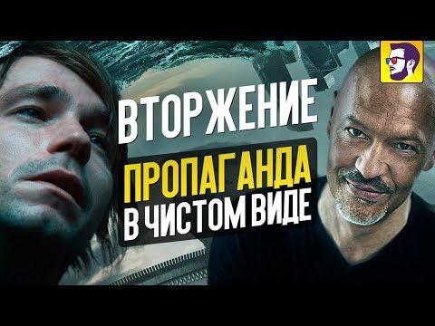 Вторжение — фантастическое обыдление, пропаганда и жопогорение (обзор фильма)