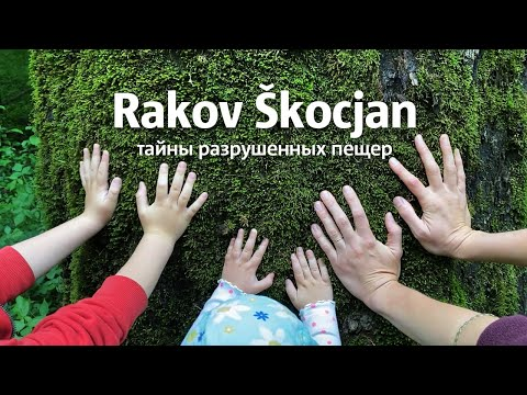 Rakov Škocjan. Тайны разрушенных пещер