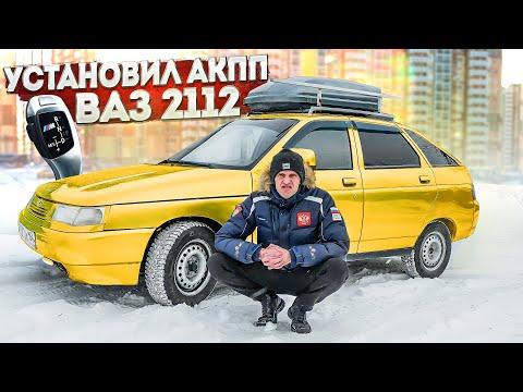 УСТАНОВИЛ АКПП В ВАЗ 2112