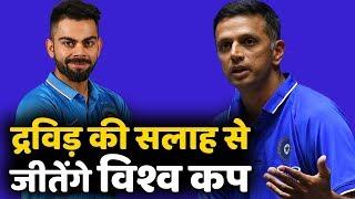 Rahul Dravid की Kohli को सलाह, कहा World Cup से पहले करो ये काम