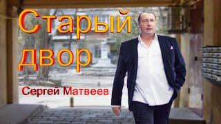 Сергей Матвеев - Старый двор