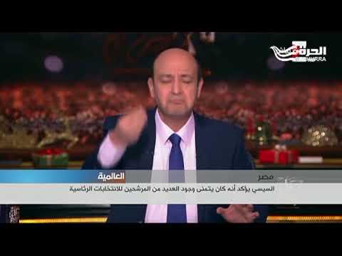 إطلالة السيسي الإعلامية  تثير ردود فعل في مصر