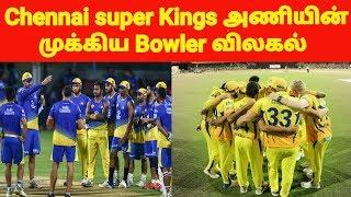 Chennai Suoer Kings அணியின் முக்கிய Bowler விலகல் | CSK Bowler Relife