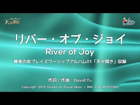 River of Joy MVSOP01