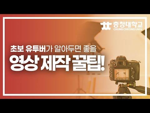 [방송영상콘텐츠과] 초보 유튜버가 알아두면 좋은TIP☆ 이미지