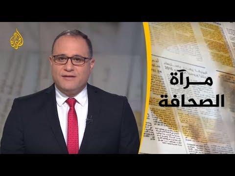 📰 مرآة الصحافة الثانية 17/01/2019