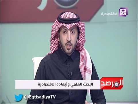 برنامج المرصد - البحث العلمي وأبعاده الاقتصادية - د. سعد القحطاني