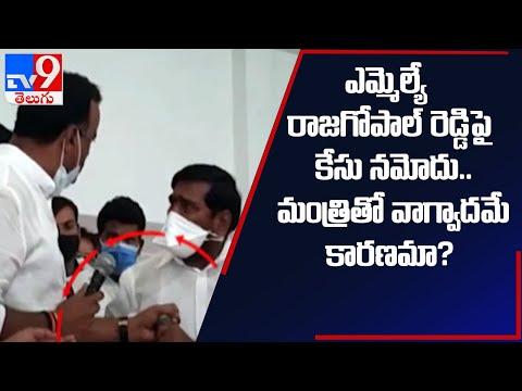 Case on Rajgopal Reddy: ఎమ్మెల్యే కోమటిరెడ్డి రాజగోపాల్ రెడ్డిపై కేసు - TV9