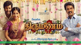 Video Trailer Thirumanam