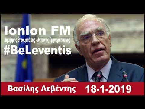 Βασίλης Λεβέντης στον Ionion FM (18-1-2019)