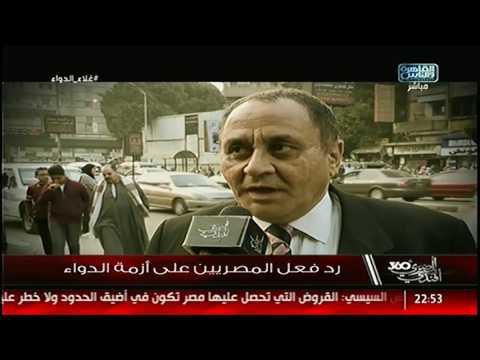 المصرى أفندى 360 | شاهد ماذا قال المصريين تعليقا على أزمة إرتفاع سعر الدواء