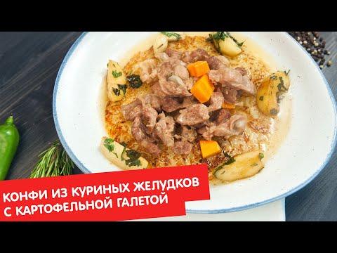 Конфи из куриных желудков с картофельной галетой | Кухня по заявкам