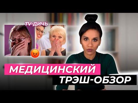 Нельзя Регине Тодоренко, но можно программе «На 10 лет моложе»? //МИЗОГИНИЯ и ВИКТИМБЛЕЙМИНГ на TV photo