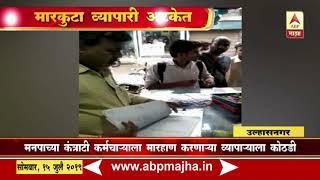 Ulhasnagar | Tax Assault | Businessman Get Police Custody For Hitting Contract Workers