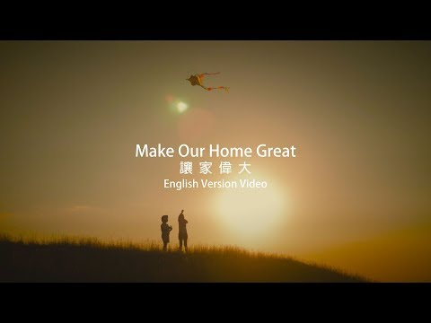 -Make Our Home Great / English Version Video