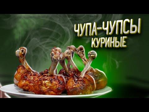 ЧУПА КУРИЦА. Куриные лолилопы   Рецепт удобных куриных голеней