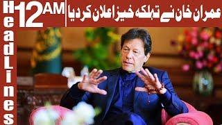 Another Huge Announcement By PM Imran Khan | Headlines 12 AM | 23 August 2019 | AbbTakk News