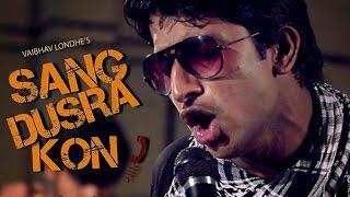 Sang Dusra kon 2013 - vaibhavlondhe , Rock