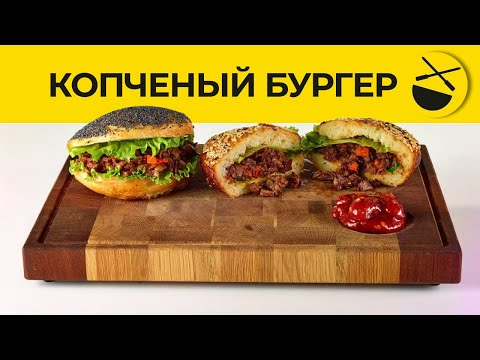 Копченый Бургер