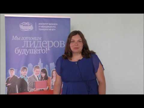 Отзывы выпускников-2016, Бизнес-администрирование