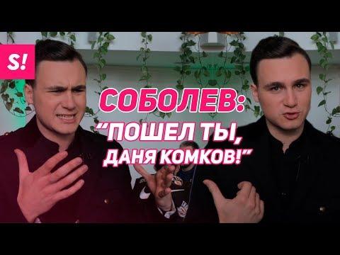 НИКОЛАЙ СОБОЛЕВ — Комков, Hype Camp, скандалы и трэш | ИНТЕРВЬЮ
