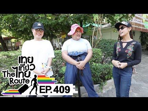 เทยเที่ยวไทย The Route | ตอน 409 | เทยแก่แหมทำดี ตอน 5
