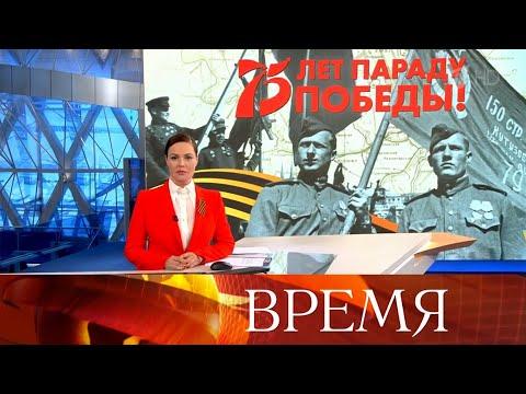 """Выпуск программы """"Время"""" в 21:00 от 24.06.2020"""