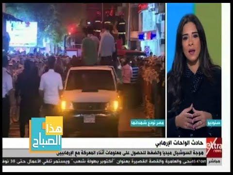 هذا الصباح | شاهد .. تعليق أسماء مصطفى على حادث الواحات الإرهابي