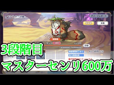 【プリコネR】3段階目マスター・センリ600万編成【Princess Connect Re:Dive】