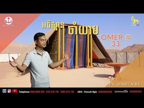 Omer #33  29 April 2021 (Live)