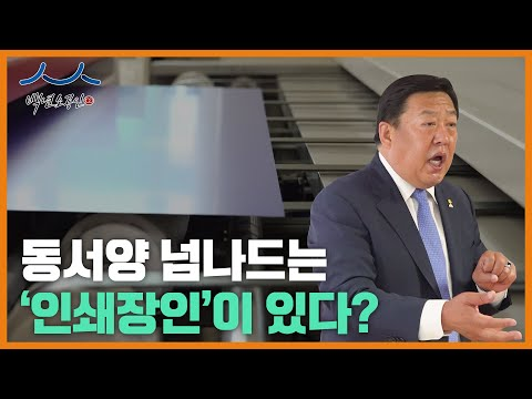 [백년소공인]동서양 넘나드는 '인쇄장인'이 있다?